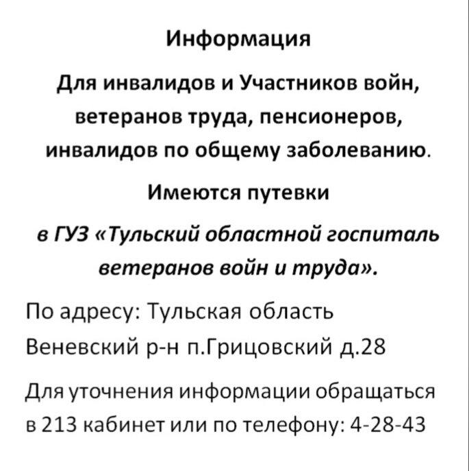 БЕЛЕВСКАЯ ЦЕНТРАЛЬНАЯ РАЙОННАЯ БОЛЬНИЦА